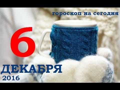 Гороскоп на сегодня водолей на астроскоп.ру