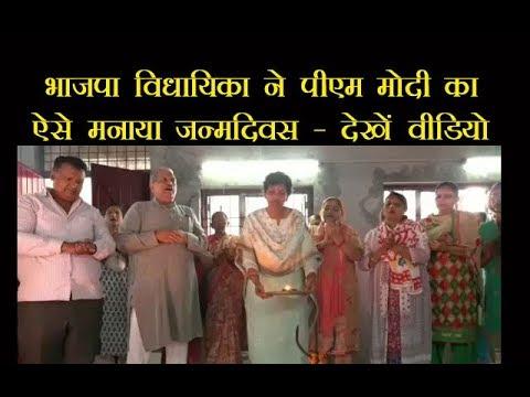 भाजपा विधायिका ने पीएम मोदी का ऐसे मनाया जन्मदिवस – देखें वीडियो