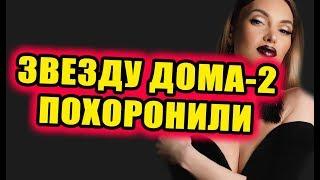 Дом 2 новости 21 сентября 2018 (21.09.2018) Раньше эфира
