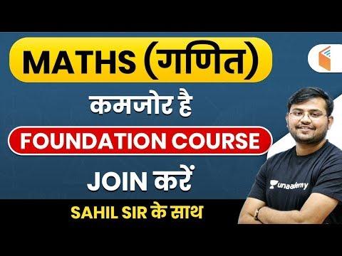 Maths Foundation Course by Sahil Sir | How to do Foundation Course?
