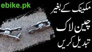 How to Repair Your Motorcycle Chain Without Mechanic | ebike.pk