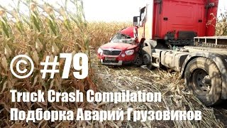Подборка Аварий Грузовиков / Truck Crash Compilation / © #79 / Аварии Грузовиков 2016 / Аварии и ДТП