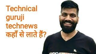 Top websites for tech news. From where technical guruji pick technews?