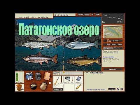 Русская Рыбалка 3 99 Патагонское Озеро Икра