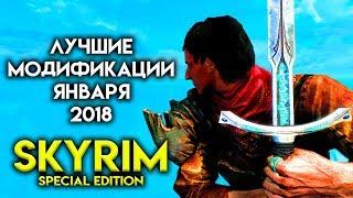 Skyrim Special Edition – Лучшие модификации января 2018