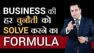 Business की हर चुनौती को Solve करने का Formula | Dr Vivek Bindra