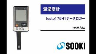 コンパクト温湿度ロガー Testo175H1