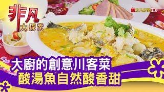 駱師傅醬味川客菜