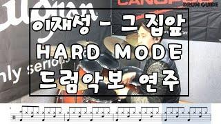 이재성 - 그 집앞 HARD MODE 드럼 악보 영상