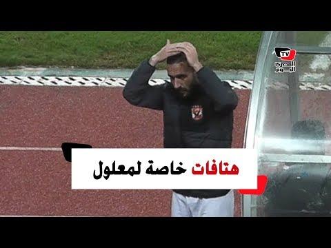 هتافات خاصة لـ «معلول» لخطة خروجه من مباراة الأهلي وسيمبا