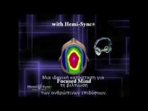 Hemi-Sync® αμφιωτικοί παλμοί (binaural beat)
