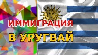 ИММИГРАЦИЯ в УРУГВАЙ. ПЛЮСЫ и МИНУСЫ. ЖИЗНЬ в УРУГВАЕ. Uruguay Immigration.