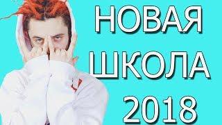 🔥ТОП 10 РЭП ПЕСЕН НОВОЙ ШКОЛЫ 2018 (Русские треки и клипы)🔥