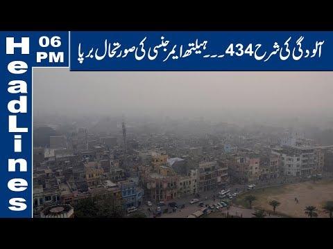 Health Emergency in Lahore | 06 PM Headlines | 15 November 2019 | Lahore News