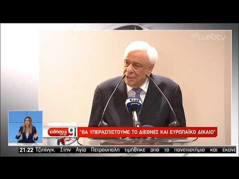 Πρ. Παυλόπουλος: Ο πολιτισμός επιβάλλει να είμαστε υπέρμαχοι της φιλίας των λαών   07/06/2019   ΕΡΤ