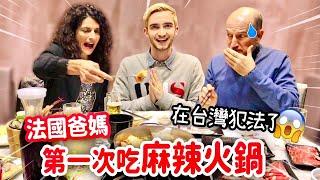 法國爸媽第一次吃麻辣火鍋不小心觸法了!😂 FRENCH PARENTS' FIRST TIME EATING HOT POT