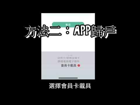 【防疫不出門線上教學】網路購物連結雲端發票篇