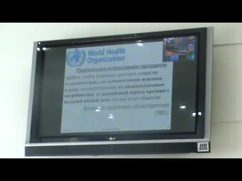 Принципы отбора лекарственных средств в лекарственный формуляр организации здравоохранения Ч1