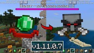 ВЫШЕЛ НОВЫЙ Minecraft Pe 1.11.0.7 - РЕЙДЫ РАБОТАЮТ ВСЕГДА , НОВЫЕ КРАФТЫ И АНИМАЦИЯ , ПОЛНЫЙ ОБЗОР
