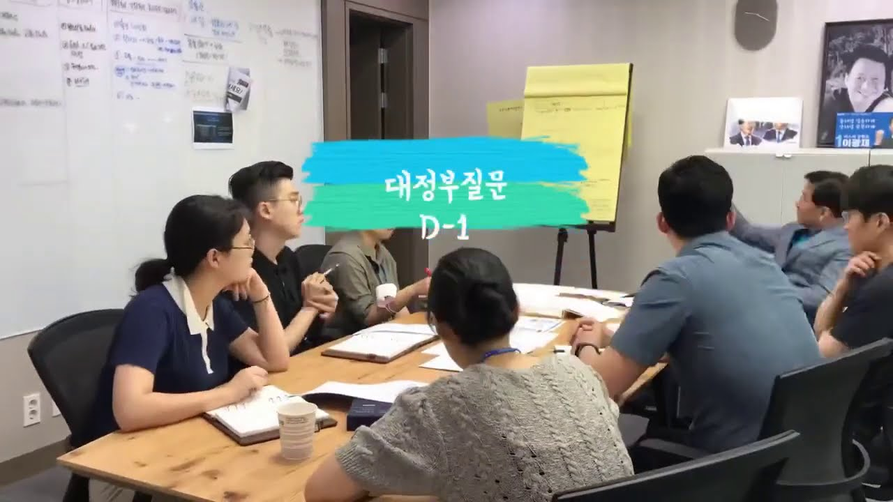 [스케치 영상] 대정부질문D-1, 이광재 의원실은 열일 중!(2020.07.23.)