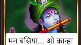 Mann Basiya O Kanha ll Tere Naam - YouTube