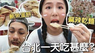 [台北VLOG] 在台灣就不會餓?! 我愛台灣早餐店!! 狂吃蛋餅!! 大王麻辣乾麵好吃嗎?|Lizzy Daily