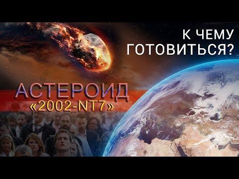 ПРЕДСКАЗАНИЯ НА 2019 ГОД. Это нужно знать каждому! Астероид 2002-NT7