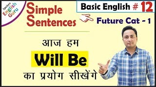 WILL BE का प्रयोग । Simple Sentences Future in English Grammar with Examples