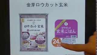 宝塚受験生のダイエット講座〜ダイエットアイテム⑥〜金芽ロウカット玄米のサムネイル