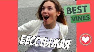 ПОДБОРКА ВАЙНОВ 2018 / НОВЫЕ ВАЙНЫ РОССИЯ КАЗАХСТАН #159