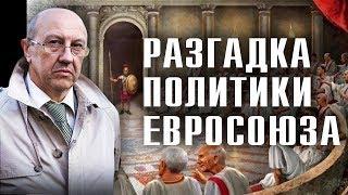 Андрей Фурсов. Парализованный союз: у европейцев больше не осталось выбора