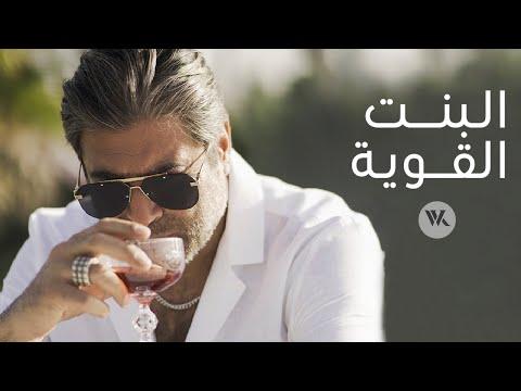 wael kfoury el bint el awiye music video 2021