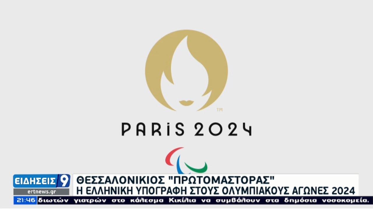 Η ελληνική υπογραφή στους Ολυμπιακούς Αγώνες 2024 | 19/03/2021 | ΕΡΤ