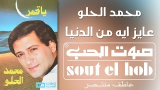 اغاني طرب MP3 عايز ايه من الدنيا محمد الحلو تحميل MP3