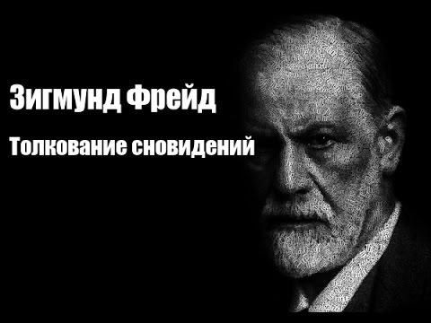 Зигмунд Фрейд - Толкование сновидений. Аудиокнига