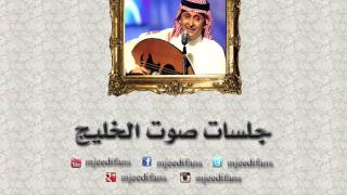 تحميل اغاني عبدالمجيد عبدالله ـ يا حاولت | جلسات صوت الخليج MP3