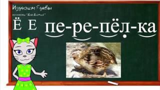 Уроки 27-30. Учим буквы Ё, Ч и Э, читаем слоги, слова и предложения вместе с кисой Алисой