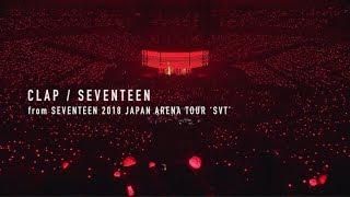 [TEASER]SEVENTEEN   CLAP (from DVD&Blu Ray『SEVENTEEN 2018 JAPAN ARENA TOUR 'SVT'』)
