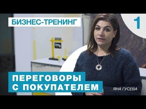 """Тренинг """"Переговоры с покупателем"""". Яна Гусева. 1 Серия."""