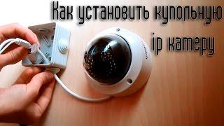 как установить камеру видеонаблюдения купольную