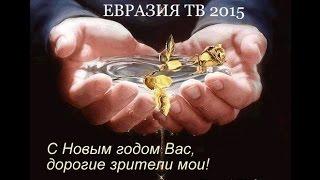 Евразия ТВ 2015