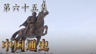 第六十五集:完颜阿骨打【中国通史   China History】