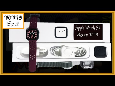 ขอขาย (2020) Ep.2 Apple Watch S4 40mm ดำดุ คุ้มสุดๆ แค่ ราคา 8,xxx บาท เท่านั้น!