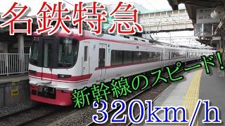 名鉄特急が新幹線のスピードで通過したらこうなる・・・