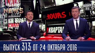 Наташе Королёвой запретили въезд в Украину | Новый сезон ЧистоNews 2016 #313
