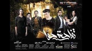 فيلم| الدراما الرائع| تفاحة حوا بجودة عالية جدا | أفلام عربي رسمي نظمي| حصريا !