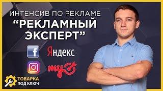 """Бесплатный интенсив """"Рекламный эксперт"""""""