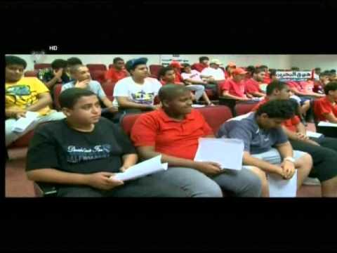 أهني في البحرين - انطلاق المعسكر الصيفي الأكاديمية الملكية للشرطة 13/8/2014