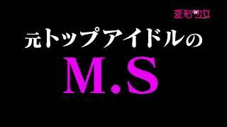 変形少女#05特報/HenkeiShoujo#05CM