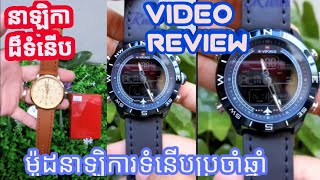 Review - Video Review Modern Watch New Generation